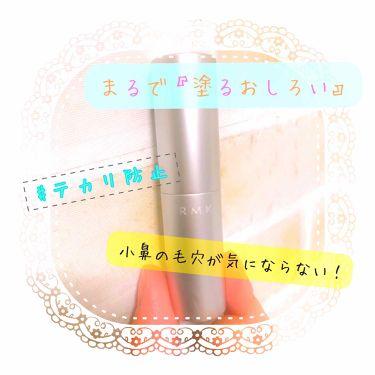 スムージングスティック/RMK/化粧下地を使ったクチコミ(1枚目)