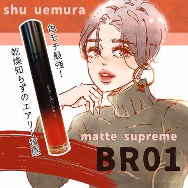 マット シュプリア/shu uemura/リップグロスを使ったクチコミ(1枚目)