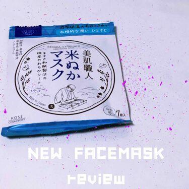 美肌職人 米ぬかマスク/クリアターン/シートマスク・パックを使ったクチコミ(1枚目)