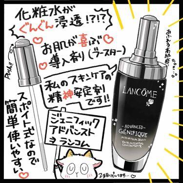 ヤギノさんの「ランコムジェニフィック アドバンスト<美容液>」を含むクチコミ