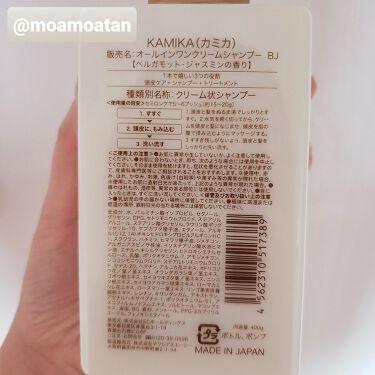 KAMIKA ベルガモットジャスミンの香り/KAMIKA/シャンプー・コンディショナーを使ったクチコミ(3枚目)