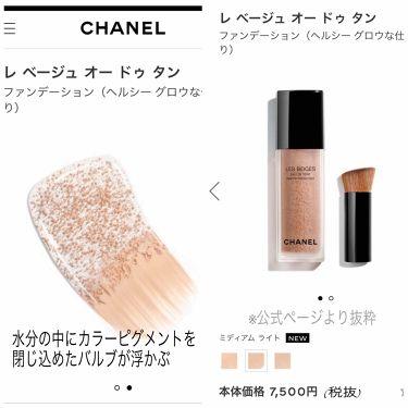 レ ベージュ オー ドゥ タン/CHANEL/化粧下地を使ったクチコミ(2枚目)