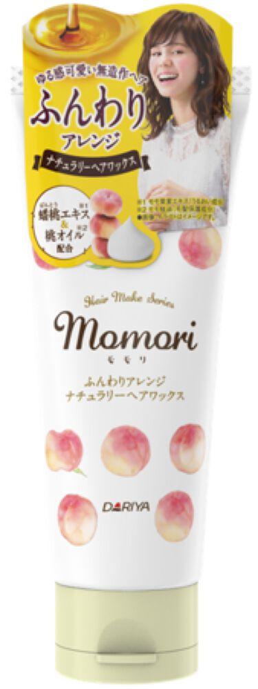 2020/8/26発売 momori ふんわりアレンジ ナチュラリーヘアワックス