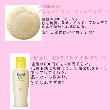 ビオレUV マイルドケアミルク SPF30/ビオレ/日焼け止め(ボディ用)を使ったクチコミ(2枚目)