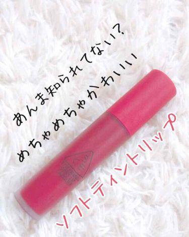 SOFT LIP LACQUER/3CE/口紅を使ったクチコミ(1枚目)