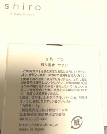 サボン 練り香水/shiro/香水(その他)を使ったクチコミ(3枚目)