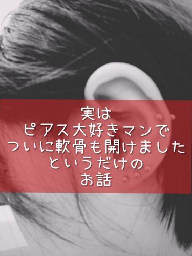 ピアス/その他を使ったクチコミ(1枚目)