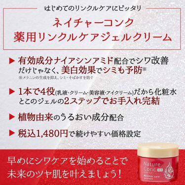 ネイチャーコンク薬用リンクルケアジェルクリーム/ネイチャーコンク/オールインワン化粧品を使ったクチコミ(3枚目)