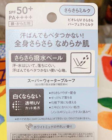 ビオレUV さらさらパーフェクトミルク SPF50+/ビオレ/日焼け止め(ボディ用)を使ったクチコミ(2枚目)