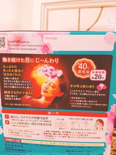 蒸気でホットアイマスク 幸せ呼ぶ桜の香り/めぐりズム/その他を使ったクチコミ(3枚目)