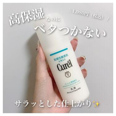 潤浸保湿 乳液/キュレル/乳液を使ったクチコミ(1枚目)