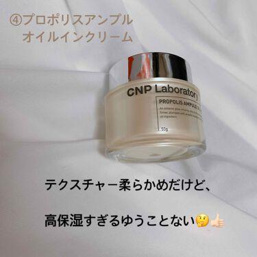 プロポリスエネルギーアンプル/CNP Laboratory/美容液を使ったクチコミ(4枚目)