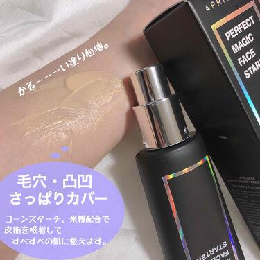 パーフェクトマジックフェイススターター /APRILSKIN/化粧下地を使ったクチコミ(3枚目)
