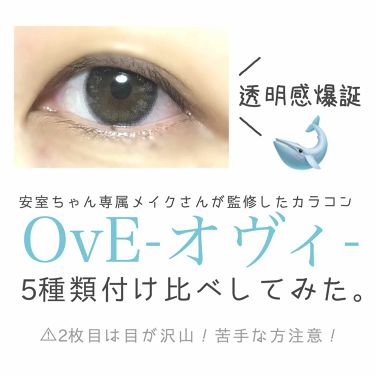 OvE 〜lo packs one day catchlight lens〜/カラーコンタクト/その他を使ったクチコミ(1枚目)