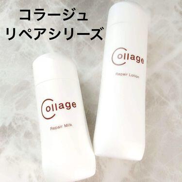 リペア薬用保湿化粧水 しっとり/コラージュ/化粧水を使ったクチコミ(1枚目)