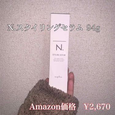 N.スタイリングセラム/ナプラ/ヘアワックス・クリームを使ったクチコミ(1枚目)