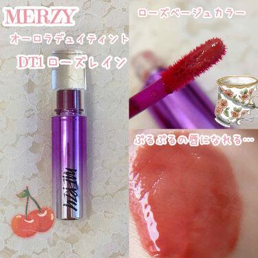 オーロラ デュイ ティント/MERZY/口紅を使ったクチコミ(2枚目)