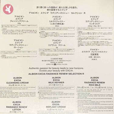 エクシア ラディアンスリニュー リッチミルク/ALBION/乳液を使ったクチコミ(2枚目)