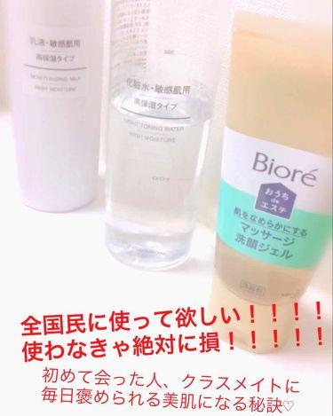 さえさえさんの「無印良品化粧水・敏感肌用・高保湿タイプ<化粧水>」を含むクチコミ