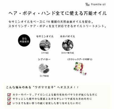 Promille oil /MUCOTA(ムコタ)/その他スタイリングを使ったクチコミ(2枚目)