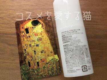 ソフトストーンW/デオナチュレ/デオドラント・制汗剤を使ったクチコミ(3枚目)