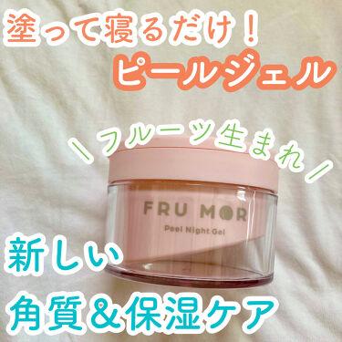 フルモア ピールナイトジェル/FRU MOR/その他スキンケアを使ったクチコミ(1枚目)