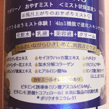おやすミスト/サボリーノ/ミスト状化粧水を使ったクチコミ(2枚目)