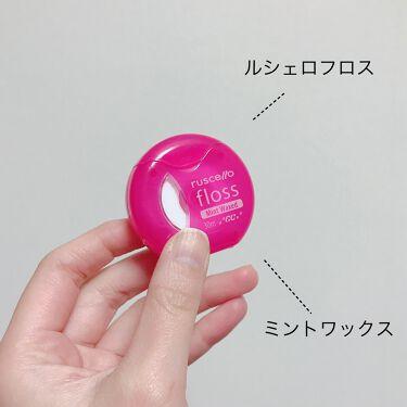フロス/ルシェロ/歯ブラシ・デンタルフロスを使ったクチコミ(2枚目)