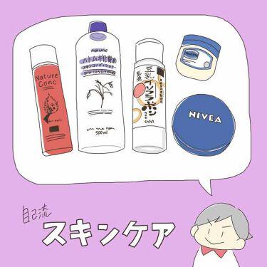 ナル🐠さんの「ナチュリエスキンコンディショナー(ハトムギ化粧水)<化粧水>」を含むクチコミ