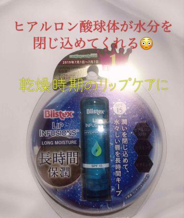 ブリステックスリップインフュージョンロングモイスチャー/Blistex/リップケア・リップクリームを使ったクチコミ(1枚目)