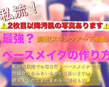 ゆーゆーさんの「ロージーローザシフォンタッチスポンジ ダイヤ型<パフ・スポンジ>」を含むクチコミ