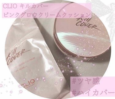 キル カバー ピンク グロウ クリーム クッション/CLIO/クリーム・エマルジョンファンデーションを使ったクチコミ(1枚目)