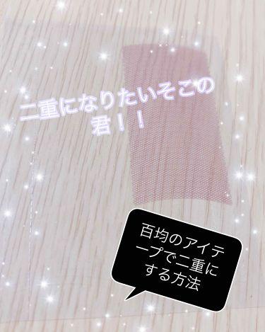 のび〜る アイテープ 絆創膏タイプ/DAISO/二重まぶた用アイテムを使ったクチコミ(1枚目)