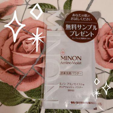 ミノン アミノモイスト 敏感肌・エイジングケアトライアルセット/ミノン/スキンケアキットを使ったクチコミ(3枚目)