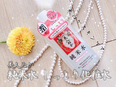 純米水 しっとり化粧水/美人ぬか/化粧水を使ったクチコミ(1枚目)