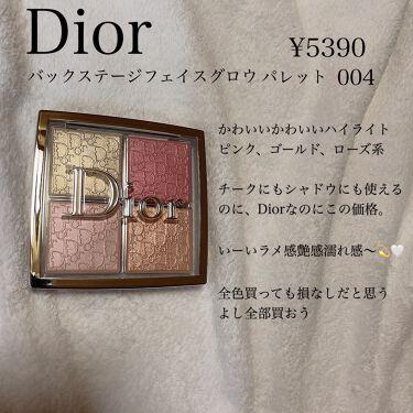 ディオール バックステージ フェイス グロウ パレット/Dior/プレストパウダーを使ったクチコミ(1枚目)