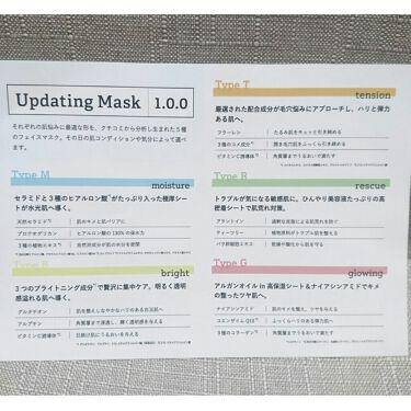 Updating Mask 5タイプお試しセット/meol/シートマスク・パックを使ったクチコミ(2枚目)