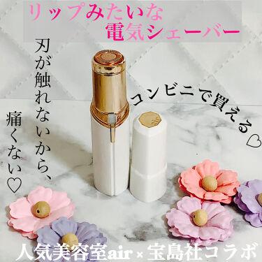 air つるつる美肌シェーバー/宝島社/シェーバーを使ったクチコミ(1枚目)