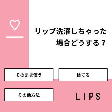 わさびちゃん on LIPS 「【質問】リップ洗濯しちゃった場合どうする?【回答】・そのまま使..」(1枚目)