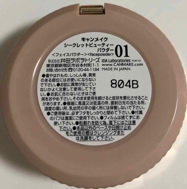 シークレットビューティーパウダー/CANMAKE/プレストパウダーを使ったクチコミ(3枚目)