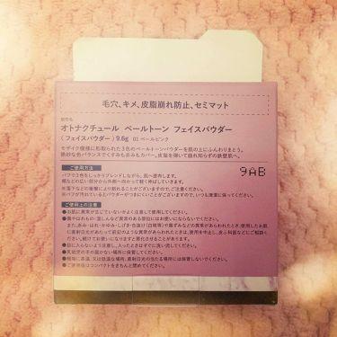 ペールトーン フェイスパウダー/otona couture(オトナクチュール)/プレストパウダーを使ったクチコミ(3枚目)