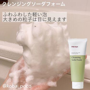 ソーダ洗顔料(Cleansing Soda Foam) /MANYO FACTORY/洗顔フォームを使ったクチコミ(5枚目)