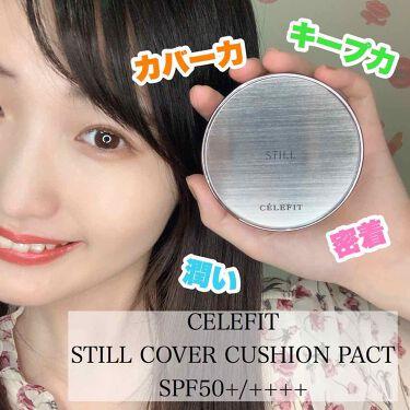 STILL COVER CUSHION PACT/CELEFIT/クッションファンデーションを使ったクチコミ(1枚目)