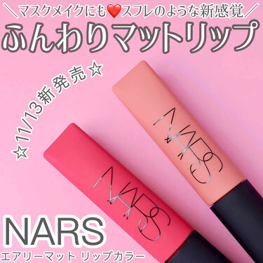 エアーマット リップカラー/NARS/口紅を使ったクチコミ(1枚目)