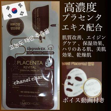 プラセンタ リバイタルエッセンシャルマスクEX/MEDIHEAL/シートマスク・パックを使ったクチコミ(1枚目)