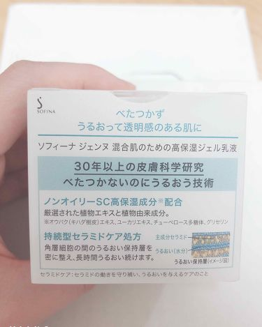 混合肌のための高保湿ジェル乳液/ソフィーナ ジェンヌ/乳液を使ったクチコミ(3枚目)