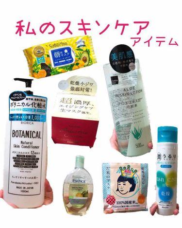 スキンローションMKA アロエエキス配合化粧水/matsukiyo/化粧水を使ったクチコミ(1枚目)