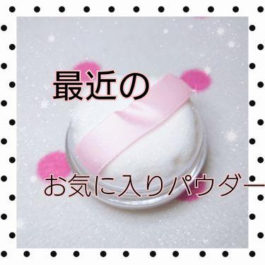 シフォン感パウダー/SUGAO®/ルースパウダーを使ったクチコミ(1枚目)