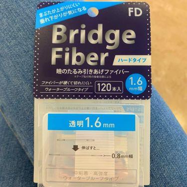 ブリッジファイバー/FD(エフディ)/二重まぶた用アイテムを使ったクチコミ(1枚目)