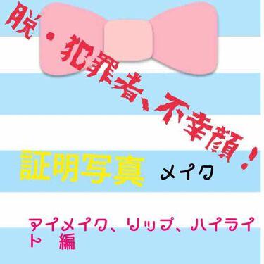 眠リ姫さんの「ヒロインメイクロング&カールマスカラ アドバンストフィルム<マスカラ>」を含むクチコミ